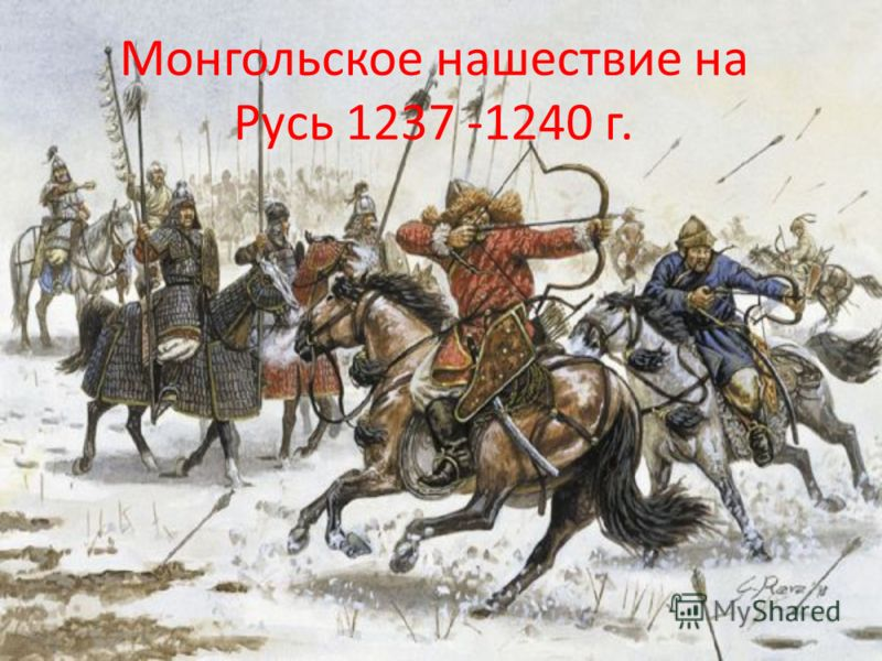 Монгольское нашествие на Русь 1237 -1240 г.