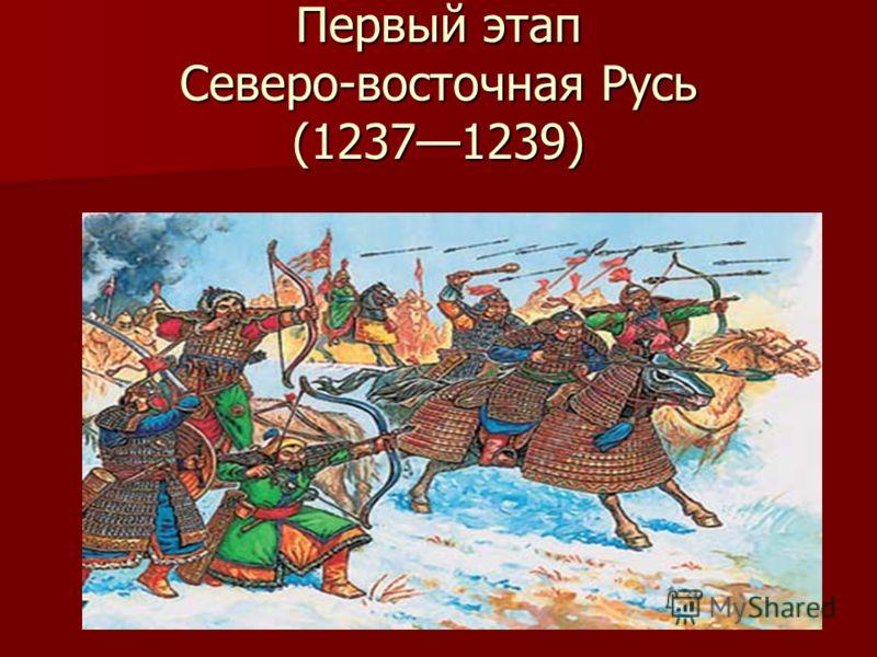 Первый этап Северо-восточная Русь (12371239)
