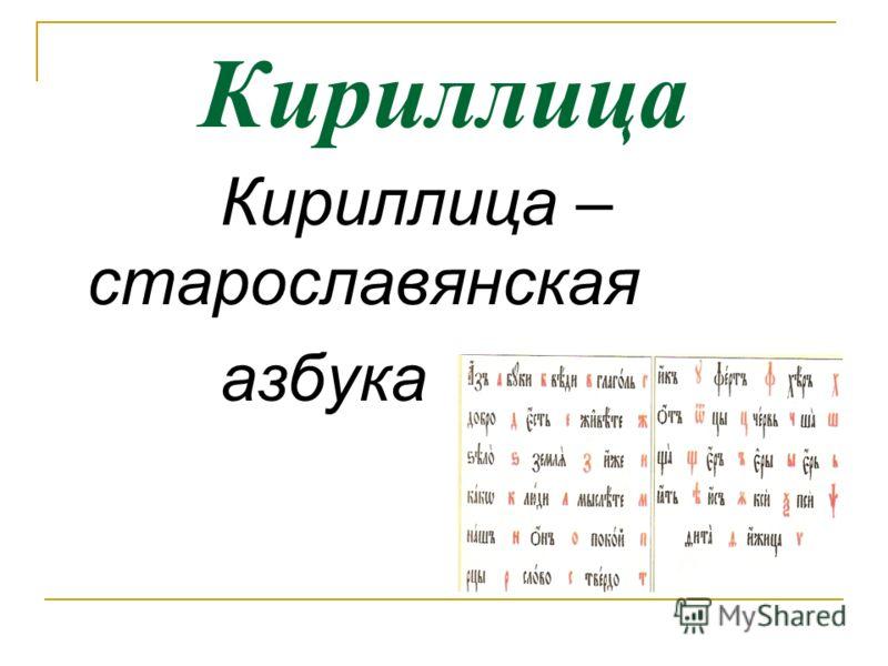 Кириллица Кириллица – старославянская азбука