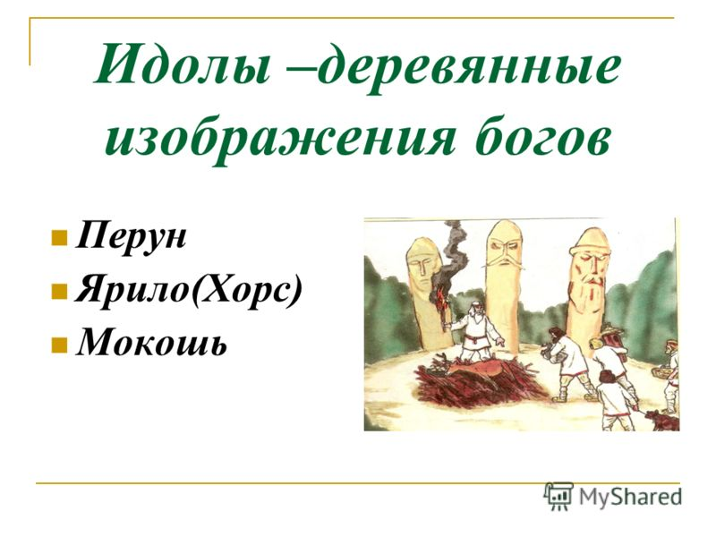 Идолы –деревянные изображения богов Перун Ярило(Хорс) Мокошь