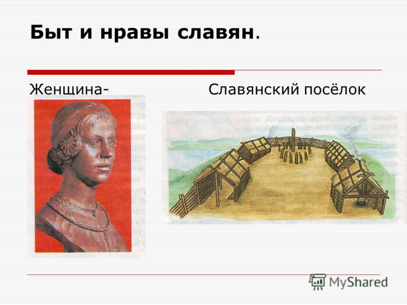 Быт и нравы славян. Женщина- славянка Славянский посёлок