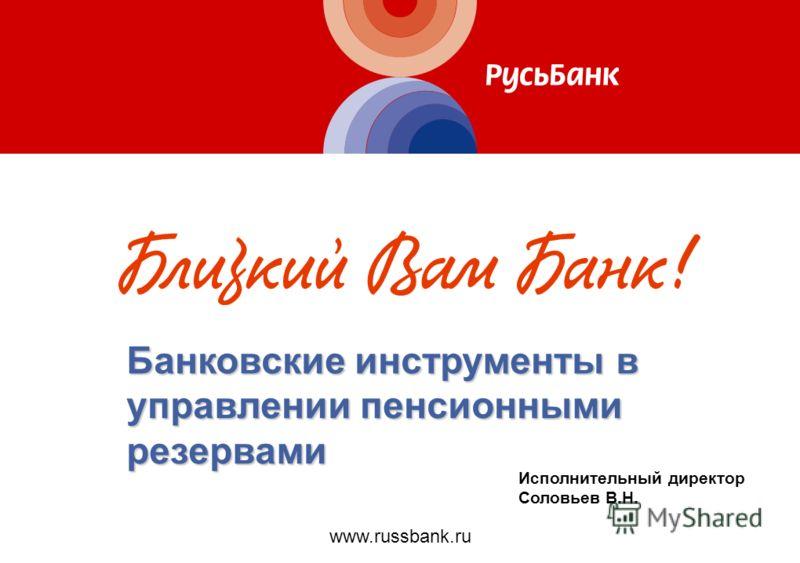 1 www.russbank.ru Банковские инструменты в управлении пенсионными резервами Исполнительный директор Соловьев В.Н.