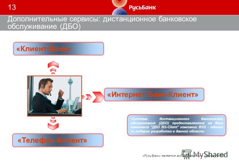 13 Дополнительные сервисы: дистанционное банковское обслуживание (ДБО) «Клиент-Банк» «Интернет Банк-Клиент» «Телефон-Клиент» Система дистанционного банковского обслуживания (ДБО) предоставляется на базе комплекса