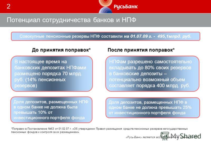 2 Потенциал сотрудничества банков и НПФ В настоящее время на банковских депозитах НПФами размещено порядка 70 млрд. руб. (14% пенсионных резервов) НПФам разрешено самостоятельно вкладывать до 80% своих резервов в банковские депозиты – потенциально во