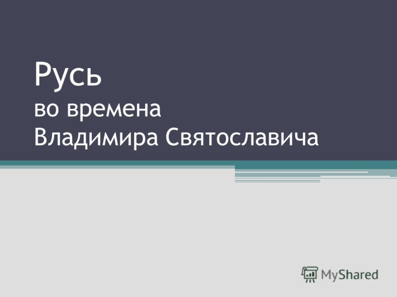Русь во времена Владимира Святославича
