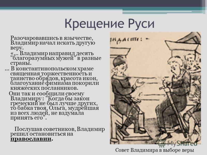 Разочаровавшись в язычестве, Владимир начал искать другую веру. «… Владимир направил десять