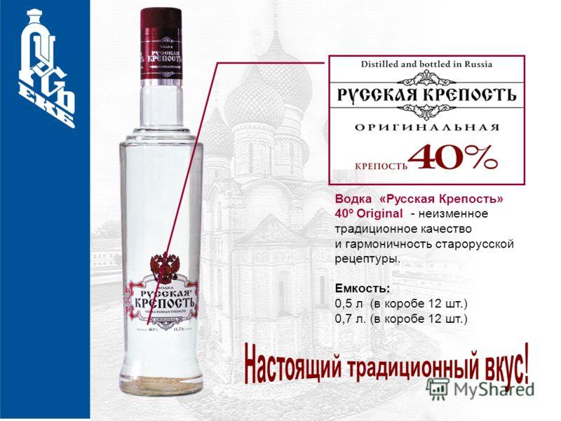 Русская водка рецепты 396