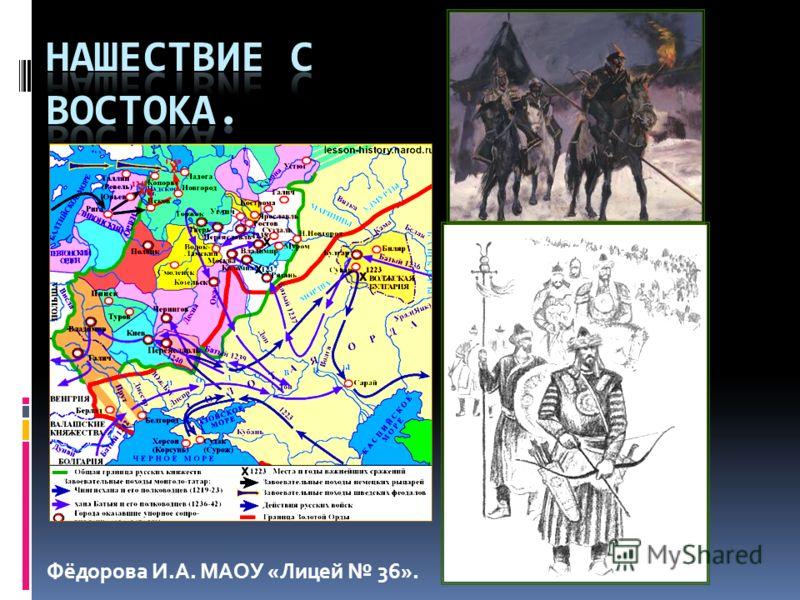 Фёдорова И.А. МАОУ «Лицей 36».