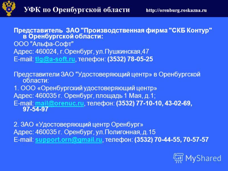 УФК по Оренбургской области http://orenburg.roskazna.ru Представитель ЗАО
