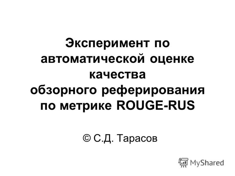 Эксперимент по автоматической оценке качества обзорного реферирования по метрике ROUGE-RUS © С.Д. Тарасов