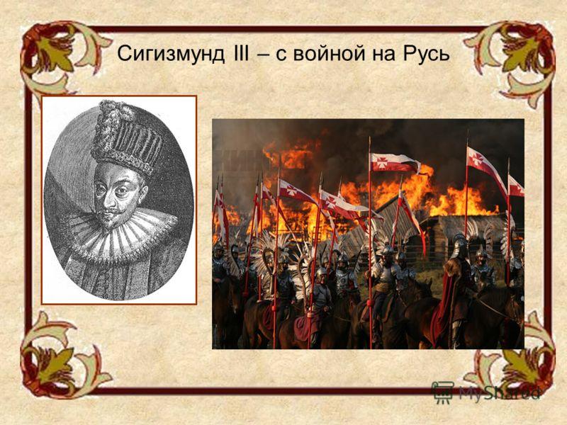 Сигизмунд III – с войной на Русь