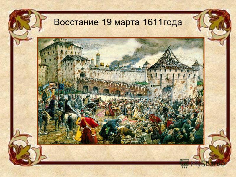 Восстание 19 марта 1611года