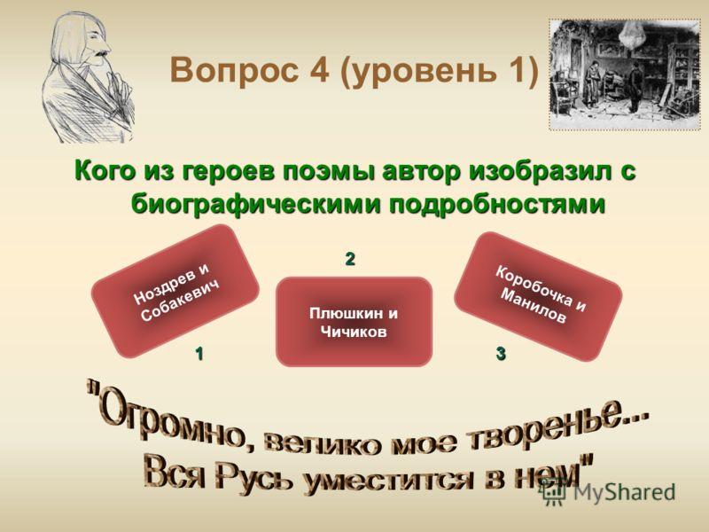 Вопрос 4 (уровень 1) Кого из героев поэмы автор изобразил с биографическими подробностями Плюшкин и Чичиков Ноздрев и Собакевич Коробочка и Манилов ОШИБКА! Этот текст выводится при ошибке. ПРАВИЛЬНО! Этот текст выводится при правильном ответе.1 2 3