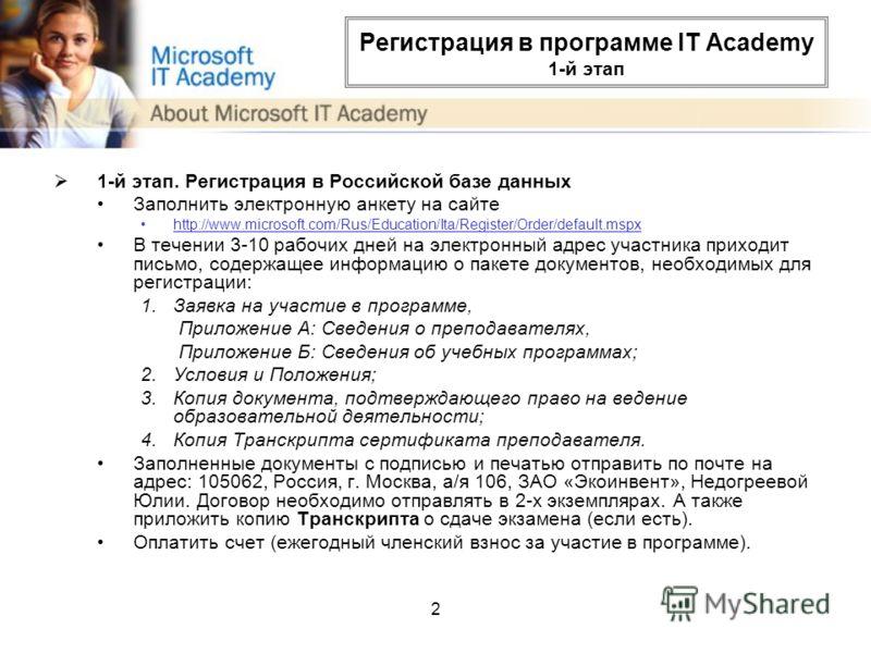 2 Регистрация в программе IT Academy 1-й этап 1-й этап. Регистрация в Российской базе данных Заполнить электронную анкету на сайте http://www.microsoft.com/Rus/Education/Ita/Register/Order/default.mspx В течении 3-10 рабочих дней на электронный адрес