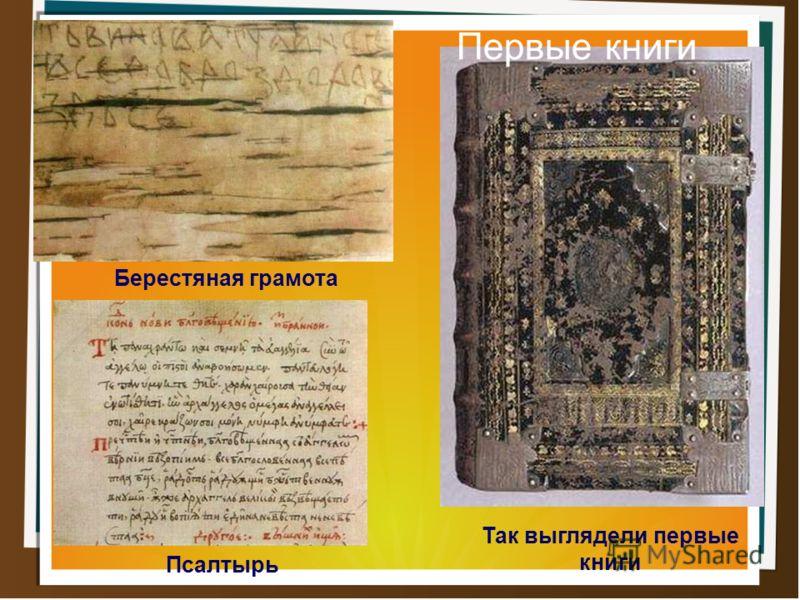 Псалтырь Так выглядели первые книги Берестяная грамота Первые книги