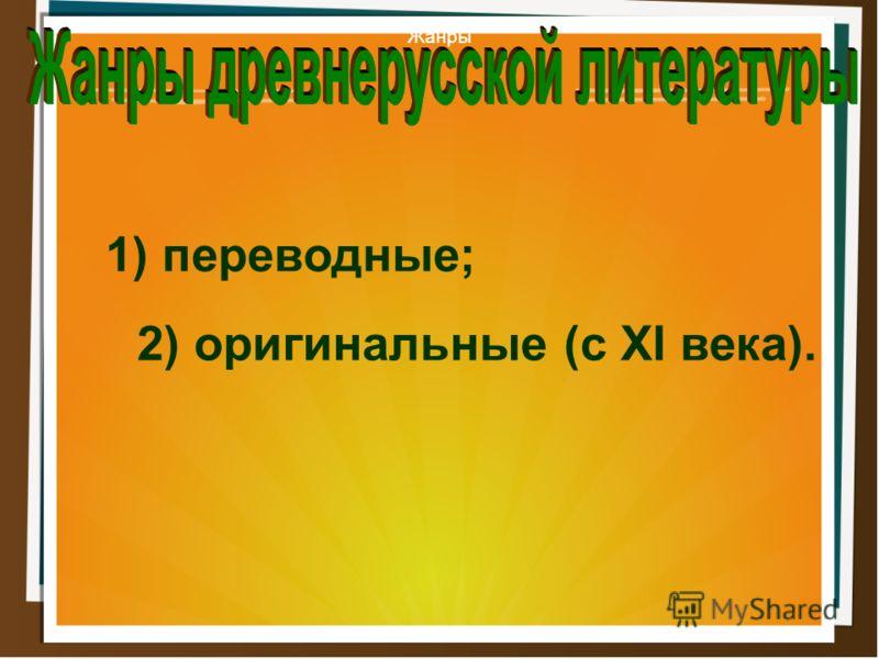 1) переводные; 2) оригинальные (с XI века). Жанры