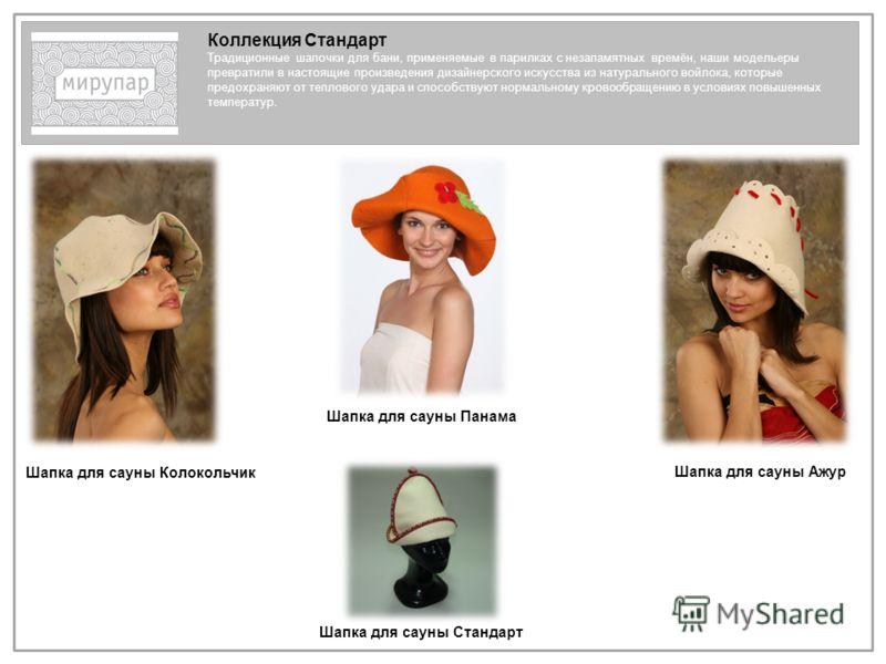 Коллекция Стандарт Традиционные шапочки для бани, применяемые в парилках с незапамятных времён, наши модельеры превратили в настоящие произведения дизайнерского искусства из натурального войлока, которые предохраняют от теплового удара и способствуют