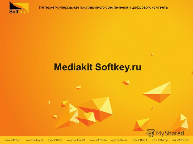 Интернет-супермаркет программного обеспечения и цифрового контента www.softkey.ru www.softkey.ua www.softk.kz www.softkey.net www.softkey.ee www.softkey.lv www.softkey.lt www.softkey.pl rus.softkey.md Mediakit Softkey.ru