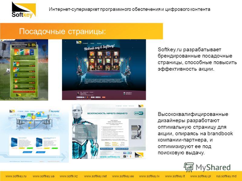 Интернет-супермаркет программного обеспечения и цифрового контента www.softkey.ru www.softkey.ua www.softk.kz www.softkey.net www.softkey.ee www.softkey.lv www.softkey.lt www.softkey.pl rus.softkey.md Посадочные страницы: Softkey.ru разрабатывает бре