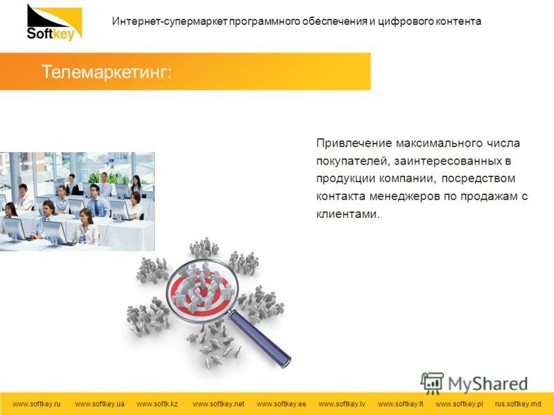 Интернет-супермаркет программного обеспечения и цифрового контента www.softkey.ru www.softkey.ua www.softk.kz www.softkey.net www.softkey.ee www.softkey.lv www.softkey.lt www.softkey.pl rus.softkey.md Телемаркетинг: Привлечение максимального числа по