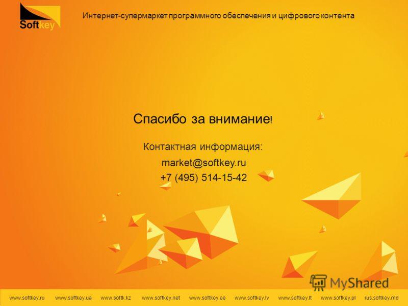 Интернет-супермаркет программного обеспечения и цифрового контента www.softkey.ru www.softkey.ua www.softk.kz www.softkey.net www.softkey.ee www.softkey.lv www.softkey.lt www.softkey.pl rus.softkey.md Контактная информация: market@softkey.ru +7 (495)