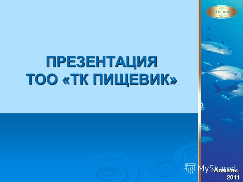 Алматы,2011 ПРЕЗЕНТАЦИЯ ТОО «ТК ПИЩЕВИК»