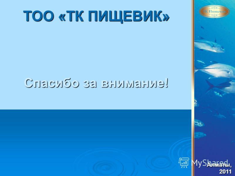 Алматы,2011 ТОО «ТК ПИЩЕВИК» Спасибо за внимание!