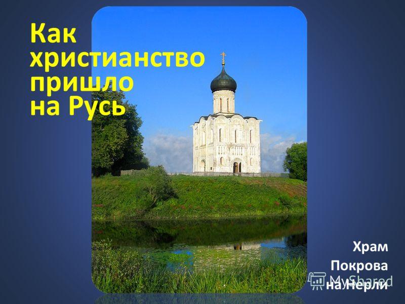 Как христианство пришло на Русь Храм Покрова на Нерли
