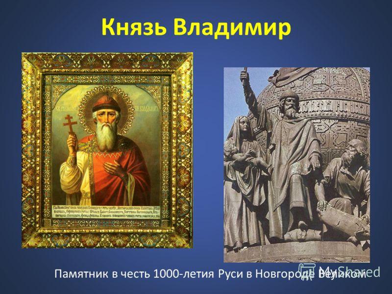 Князь Владимир Памятник в честь 1000-летия Руси в Новгороде Великом