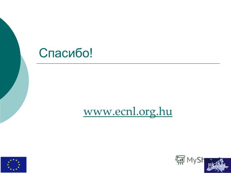 Спасибо! www.ecnl.org.hu