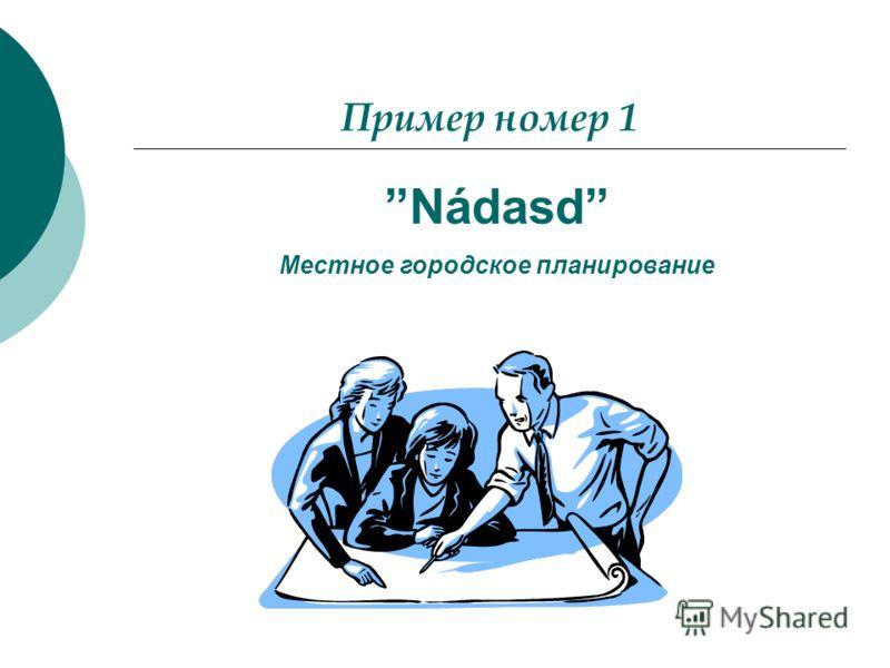 Пример номер 1 Nádasd Местное городское планирование