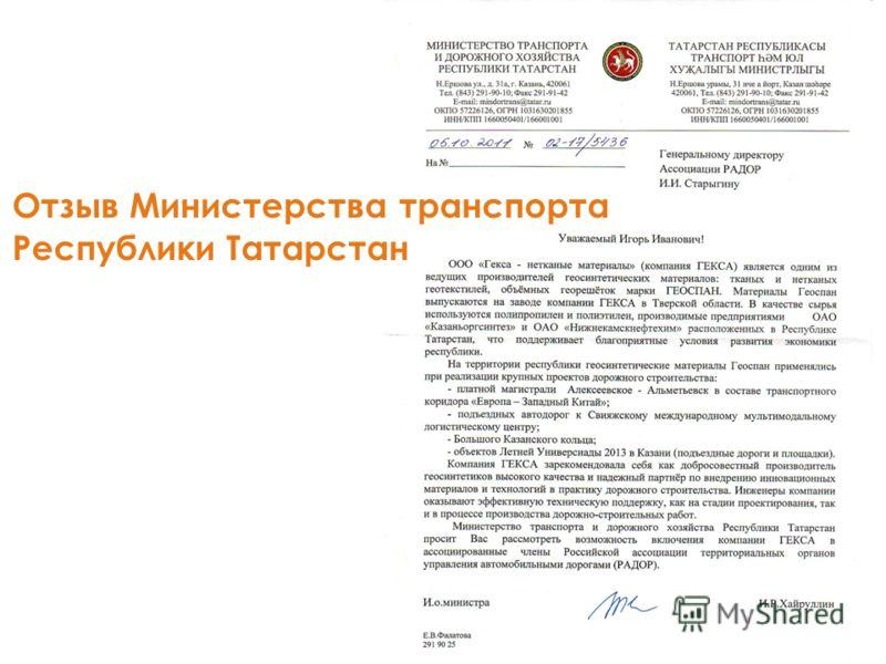Отзыв Министерства транспорта Республики Татарстан