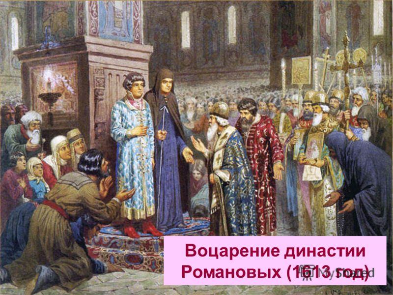 Воцарение династии Романовых (1613 год)