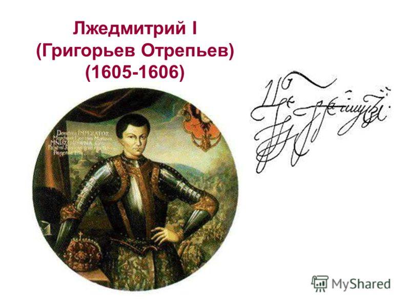 Лжедмитрий I (Григорьев Отрепьев) (1605-1606)