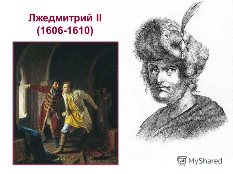 Лжедмитрий II (1606-1610)