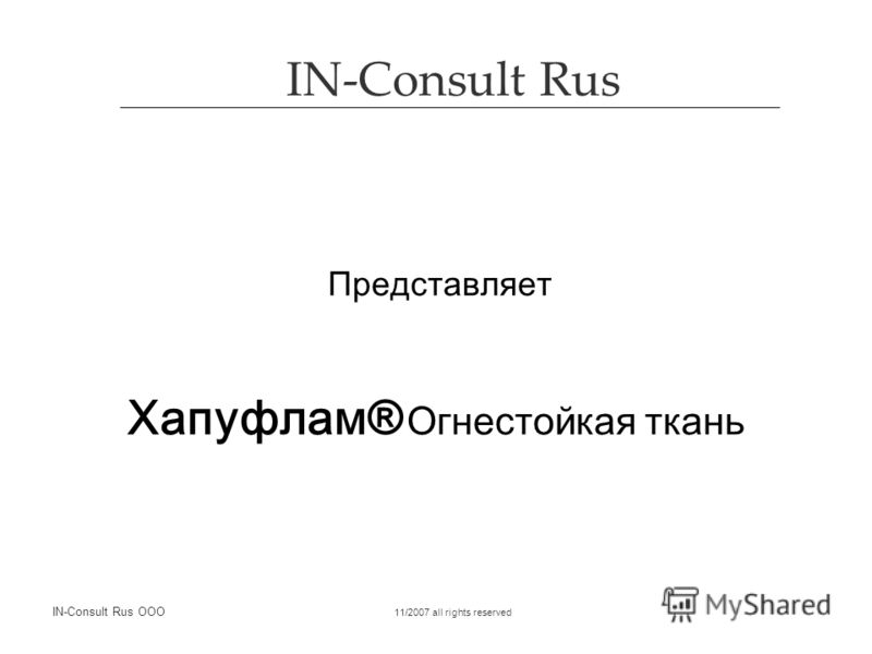 IN-Consult Rus IN-Consult Rus OOO 11/2007 all rights reserved Хапуфлам® Огнестойкая ткань Представляет