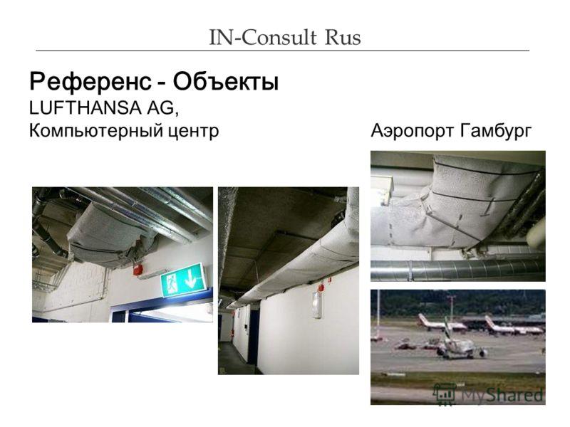 IN-Consult Rus Референс - Объекты LUFTHANSA AG, Компьютерный центрАэропорт Гам б ург