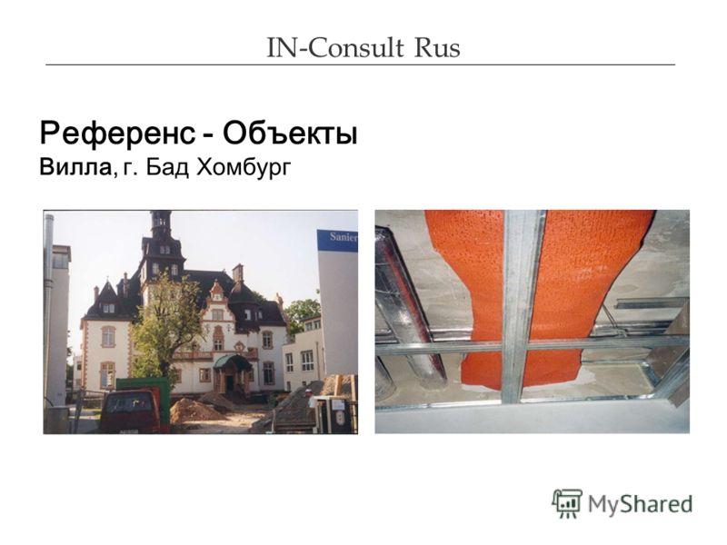 IN-Consult Rus Референс - Объекты Вилла, г. Бад Хомбург