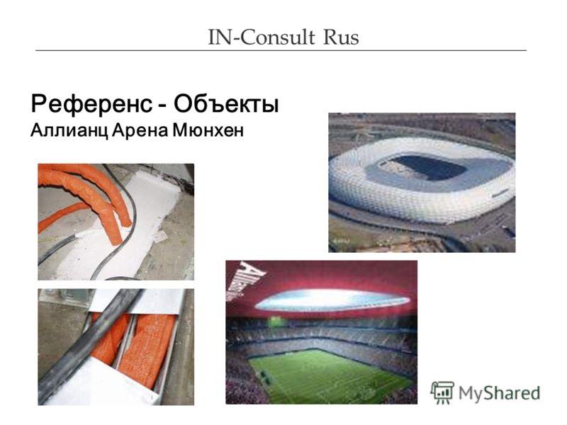 IN-Consult Rus Референс - Объекты Аллианц Арена Мюнхен