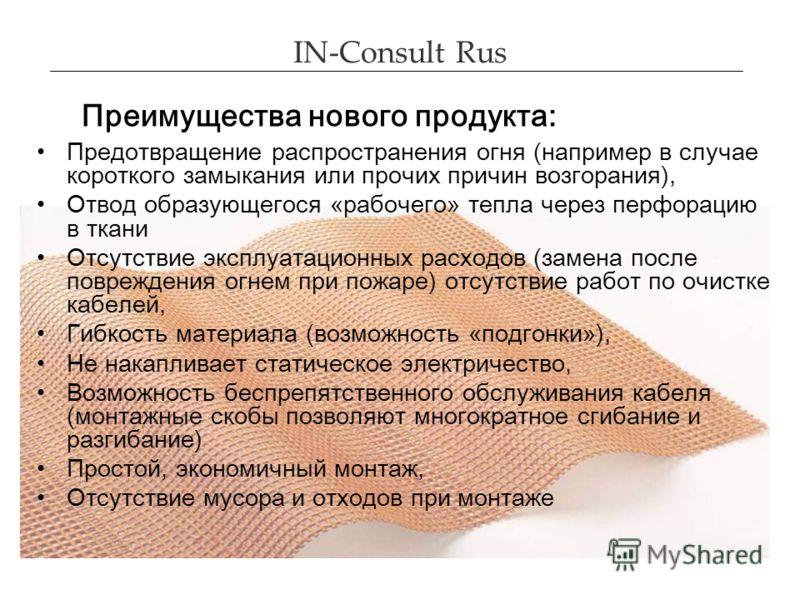IN-Consult Rus Преимущества нового продукта: Предотвращение распространения огня (например в случае короткого замыкания или прочих причин возгорания), Отвод образующегося «рабочего» тепла через перфорацию в ткани Отсутствие эксплуатационных расходов