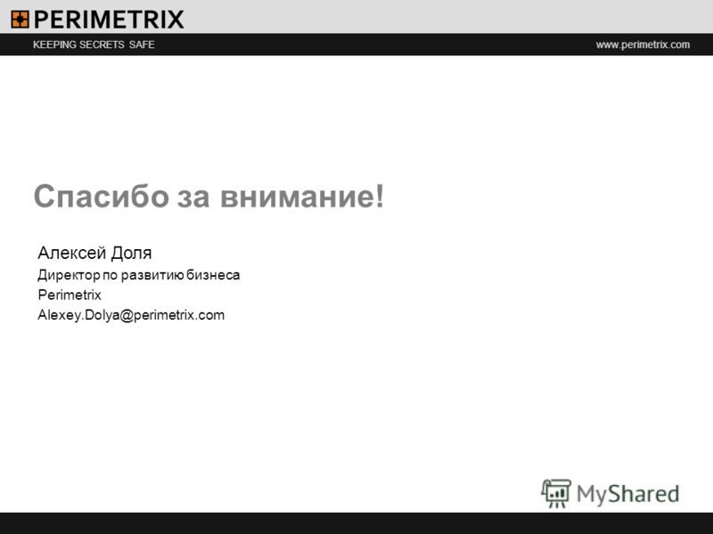 KEEPING SECRETS SAFE www.perimetrix.com Алексей Доля Директор по развитию бизнеса Perimetrix Alexey.Dolya@perimetrix.com Спасибо за внимание!