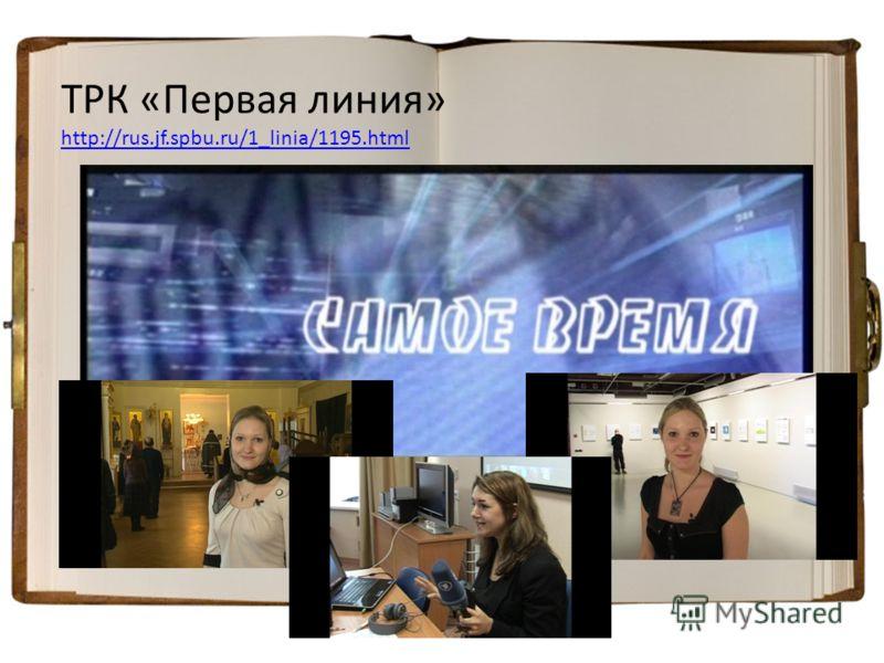 ТРК «Первая линия» http://rus.jf.spbu.ru/1_linia/1195.html