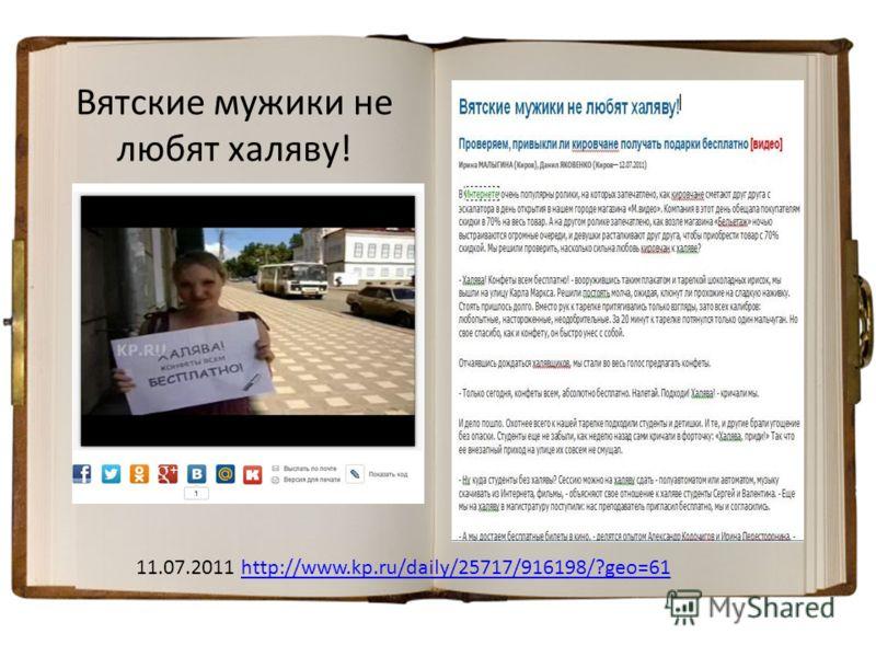 Вятские мужики не любят халяву! 11.07.2011 http://www.kp.ru/daily/25717/916198/?geo=61http://www.kp.ru/daily/25717/916198/?geo=61