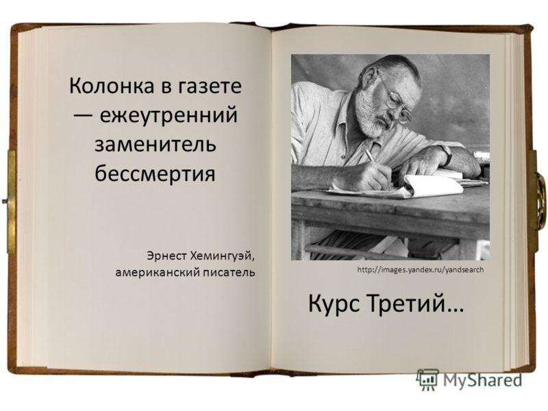 Эрнест Хемингуэй, американский писатель Колонка в газете ежеутренний заменитель бессмертия Курс Третий… http://images.yandex.ru/yandsearch