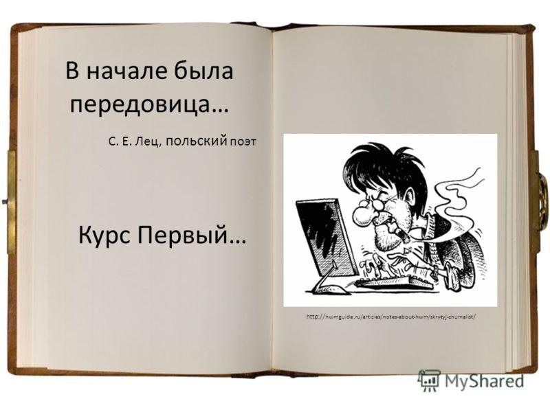 В начале была передовица… С. Е. Лец, польский поэт http:// hwmguide.ru/articles/notes-about-hwm/skrytyj-zhurnalist / Курс Первый…