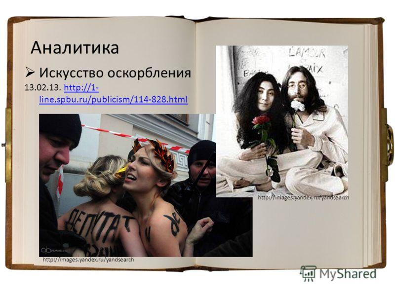 Искусство оскорбления 13.02.13. http://1- line.spbu.ru/publicism/114-828.htmlhttp://1- line.spbu.ru/publicism/114-828.html Аналитика http://images.yandex.ru/yandsearch