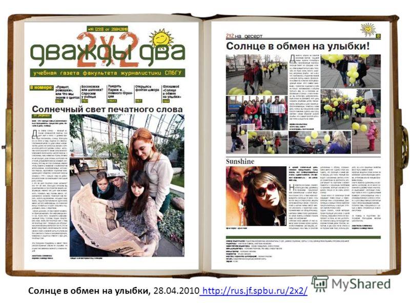 Солнце в обмен на улыбки, 28.04.2010 http://rus.jf.spbu.ru/2x2/ http://rus.jf.spbu.ru/2x2/