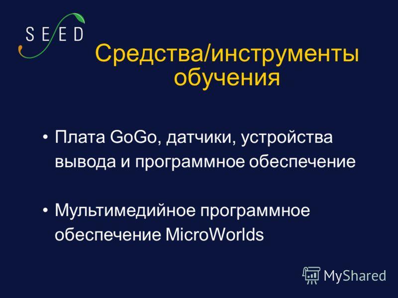 Средства/инструменты обучения Плата GoGo, датчики, устройства вывода и программное обеспечение Мультимедийное программное обеспечение MicroWorlds