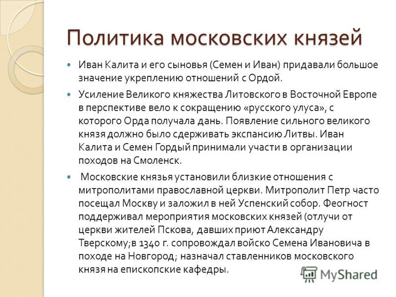 сочетание делает основные приннципы политики московских князей удачно