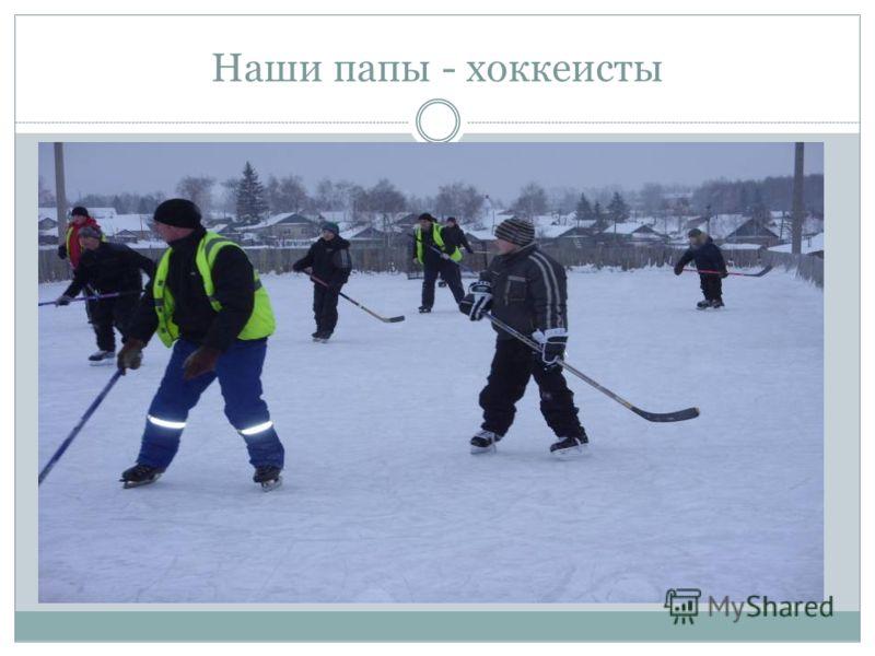 Наши папы - хоккеисты